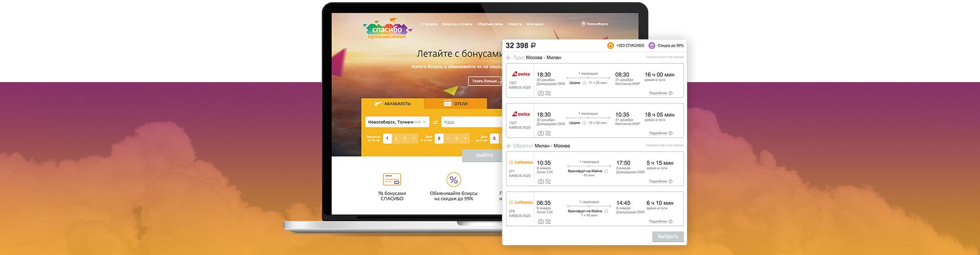 Web Portal Spasibosberbank.travel