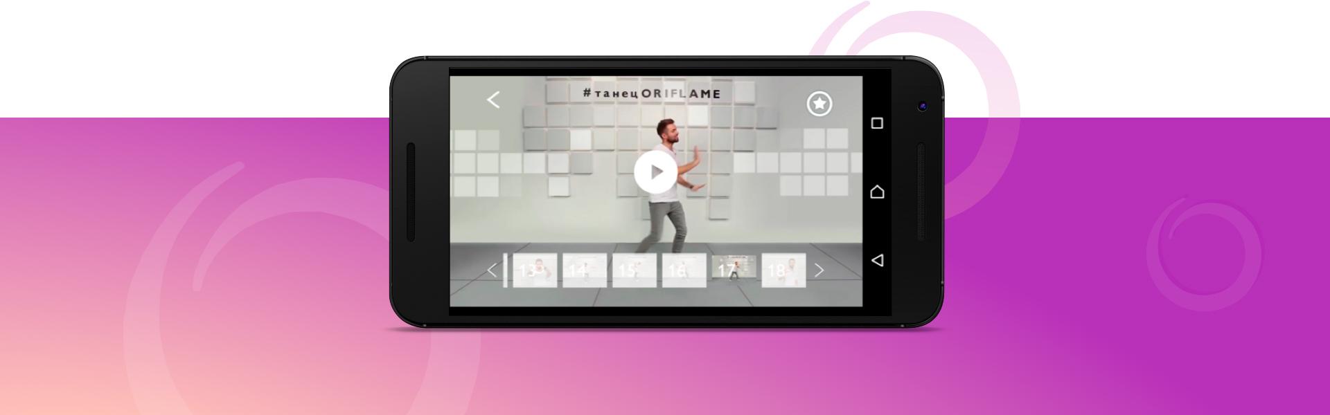 Oriflame app onboarding