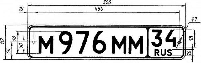 Russian License Plate Layout