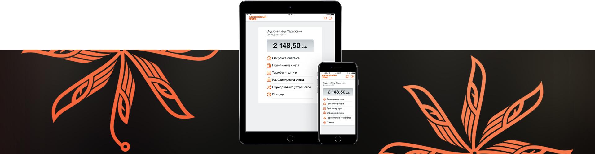 Mobile Private Account for Elektronnyi Gorod