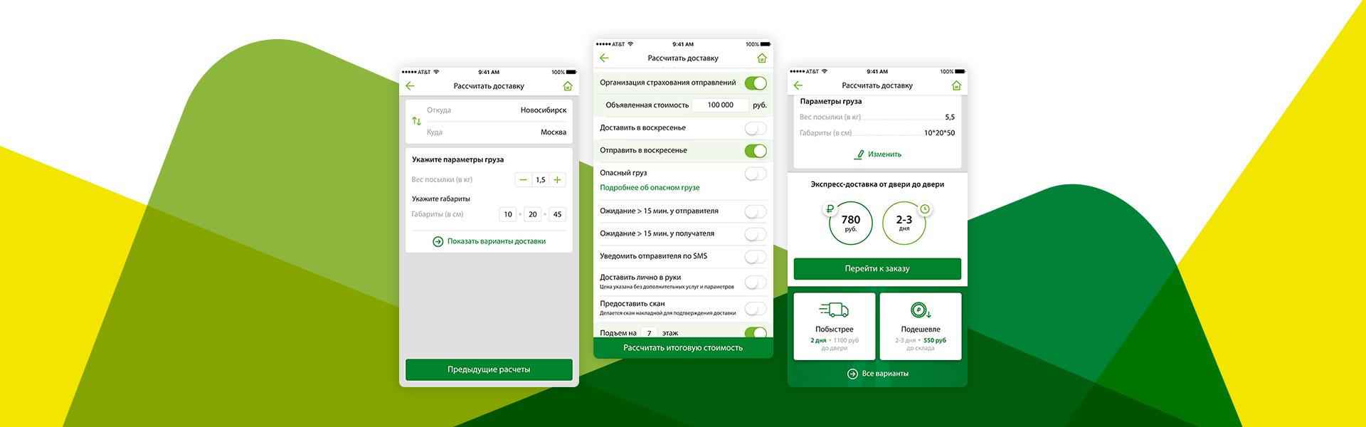 CDEK mobile app