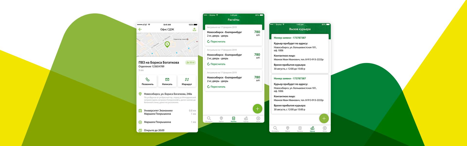 CDEK App