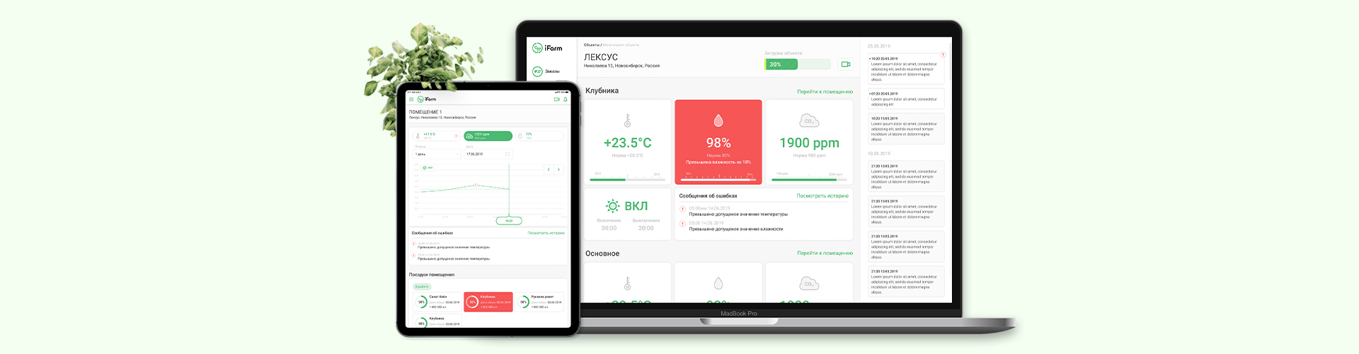 iFarm Dashboard